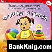 Книга Раннее развитие детей по системе Монтессори. Формы и цвета
