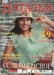 Журнал Наталья №2 2000