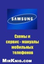Книга Samsung. Схемы и сервис-мануалы мобильных телефонов (260 моделей)