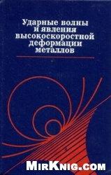 Книга Ударные волны и явления высокоскоростной деформации металлов