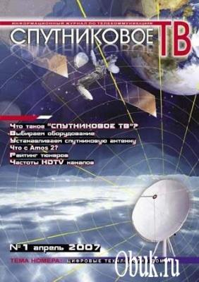 Спутниковое ТВ №1 (апрель) 2007