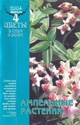 Журнал Цветы в саду и дома (№4, 2004) Ампельные растения