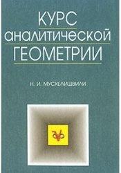 Книга Курс аналитической геометрии