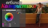 Вебинар Анжелики Коваль - Колористика