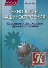 Книга Технология машиностроения. Курсовое и дипломное проектирование + Приложения