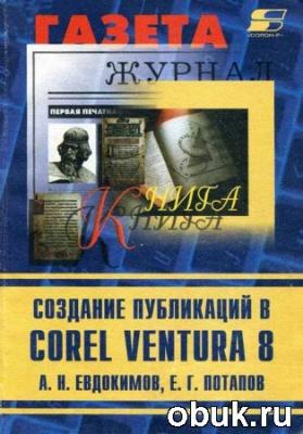 Книга Создание публикаций в Corel Ventura 8