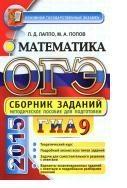 Книга ОГЭ (ГИА-9) 2015, математика, сборник заданий, Лаппо Л.Д., Попов М.А.