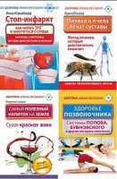 """Книга Серия """"Здоровье: умные методики"""". 10 книг"""