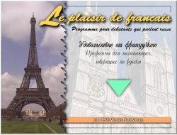 Le plaisir de francais. Удовольствие от французского