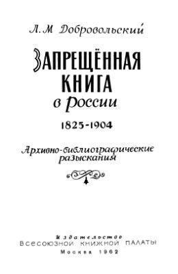 Добровольский Л.М. Запрещенная книга в России 1825-1904: Архивно-библиографические разыскания.
