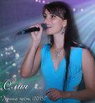 """Олия """"Лучшие песни (2015)"""