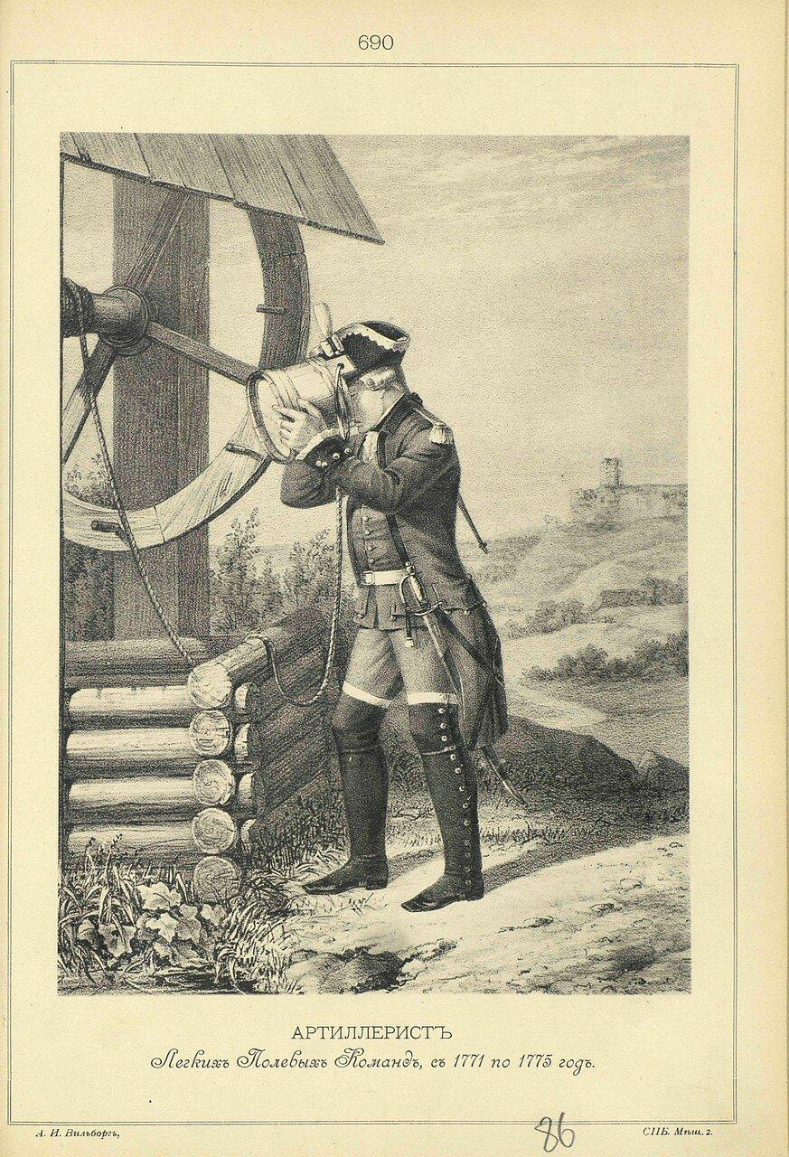 690. АРТИЛЛЕРИСТ Легких Полевых Команд, с 1771 по 1775 год.