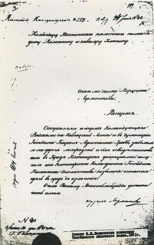 ГАКО, ф. Р. – 864, оп. 1, д. 776, л. 10.