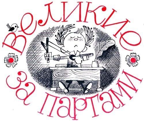 Серия карикатур Великие за партами