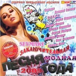Заключительная Модная Песня Года (2009)