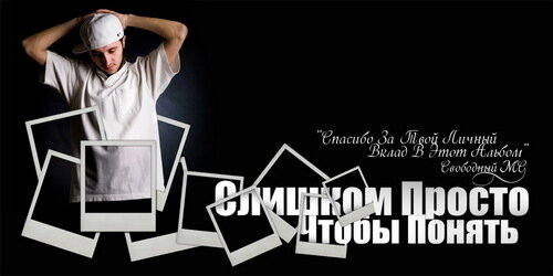 ��� - ������� ������ ����� ������ (2009)