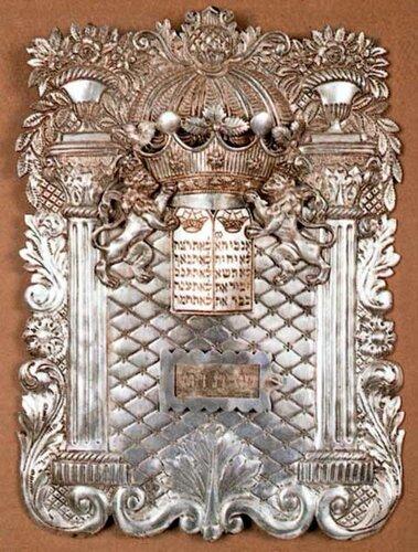Щит для свитка Торы (1820 г. серебро)