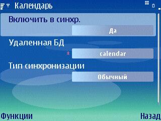 Настройки Google Sync для Symbian S60