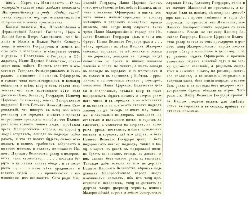 Указ Петра (полный текст) о защите малороссийского народа от малороссийских изменников