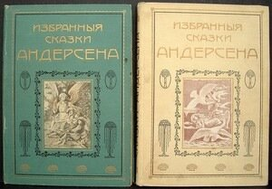 Андерсен, Избранные сказки в 2-х томах, 1920 г.