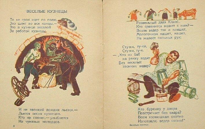 Веселые кузнецы, 1927 г.