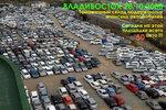таможенный склад японских авто во владивостоке