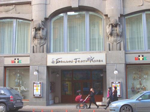Парадный вход в Большой Театр Кукол на улице Некрасова