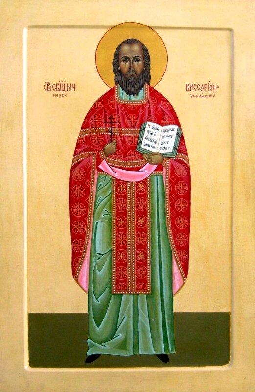 Священномученик Виссарион Селинин.