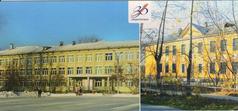 школа 5 и школа 19.jpg