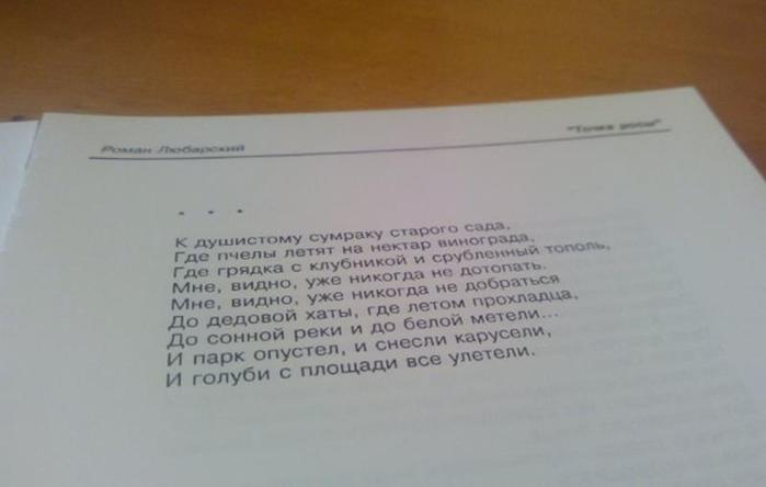 Явление Романа Любарского в крае своей юности!
