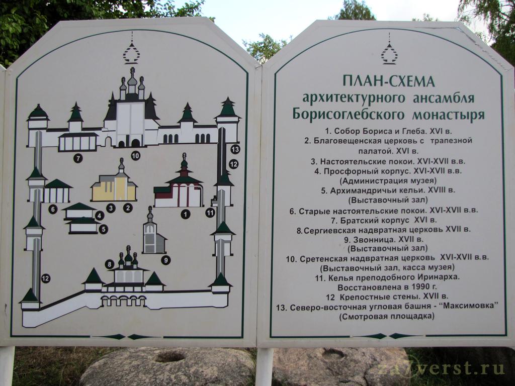 Борисоглебский монастырь (Ростов Великий)