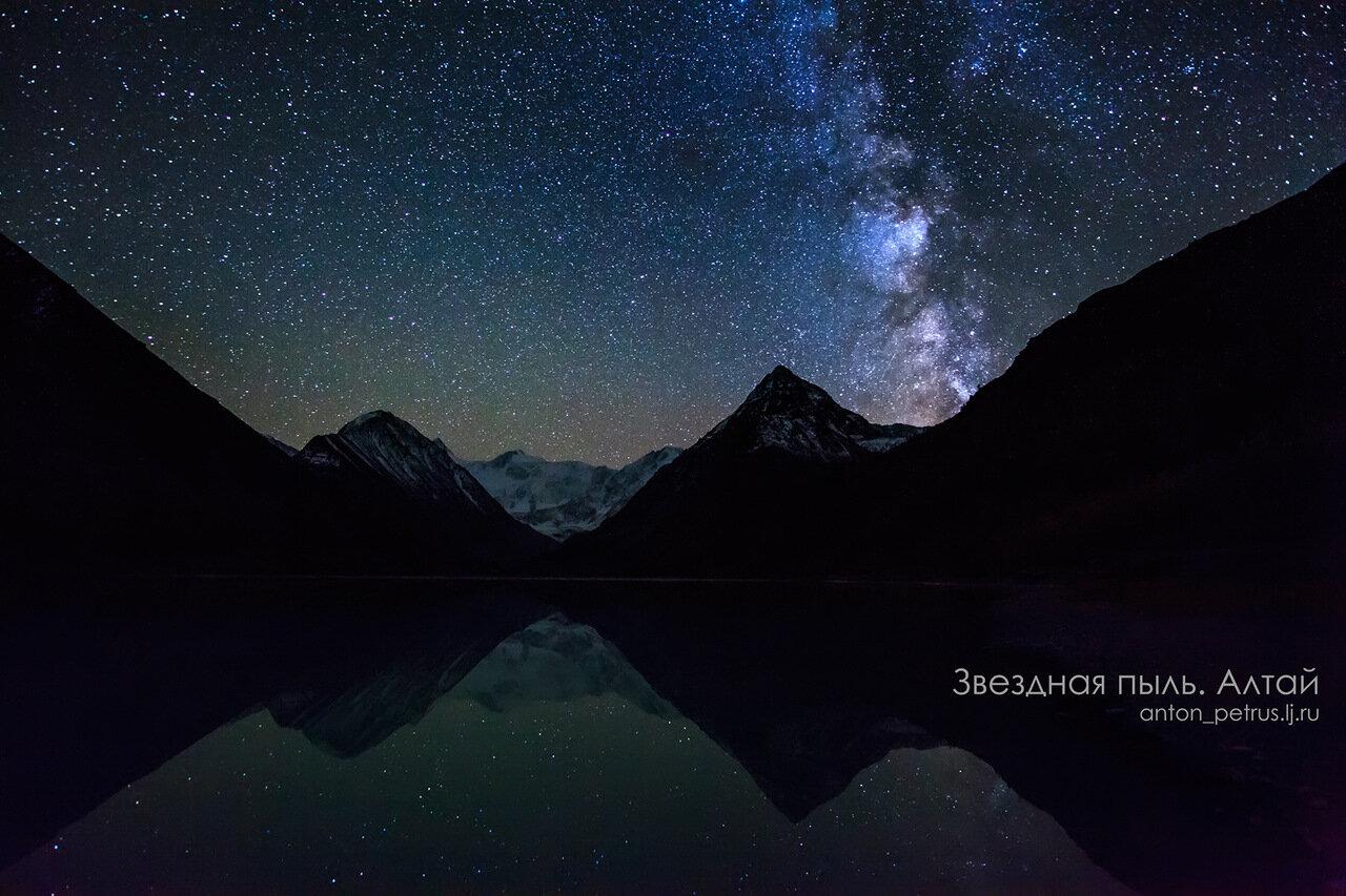 Звездное небо. Алтай