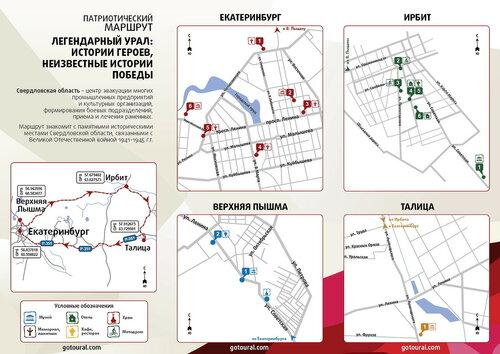Центр развития туризма приглашает проехать по патриотическому маршруту