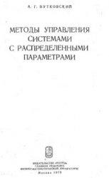 Книга Методы управления системами с распределенными параметрами