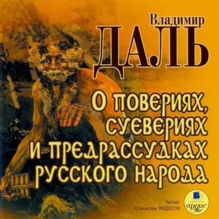 Книга О повериях, суевериях и предрассудках русского народа