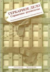 Книга Гербарное дело. Справочное руководство. Русское издание