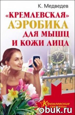 Книга «Кремлевская» аэробика для мышц и кожи лица