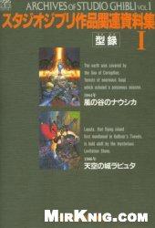Книга Archives of Studio Ghibli - Volume 1