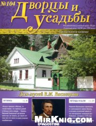 Журнал Дворцы и усадьбы № 104 - Дом-музей В.М.Васнецова