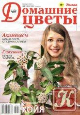 Журнал Книга Домашние цветы № 12 2013