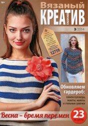 Журнал Вязаный креатив №3 2014