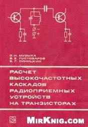 Книга Расчет высокочастотных каскадов радиоприемных устройств на транзисторах