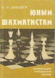 Книга Юным шахматистам. Комбинации, упражнения, партии