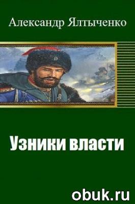 Книга Ялтыченко Александр - Узники власти