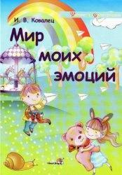 Книга Мир моих эмоций