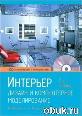 Книга Интерьер. Дизайн и компьютерное моделирование