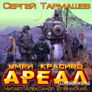 Тармашев Сергей - Ареал. Умри красиво  (Аудиокнига)
