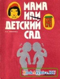 Книга Мама или детский сад.