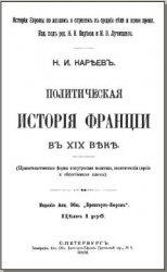 Книга Политическая история Франции в XIX веке