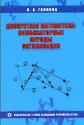 Книга Дискретная математика. Комбинаторная оптимизация на графах